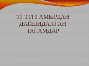 ТӘТТІ ҚАМЫРДАН ДАЙЫНДАЛҒАН ТАҒАМДАР