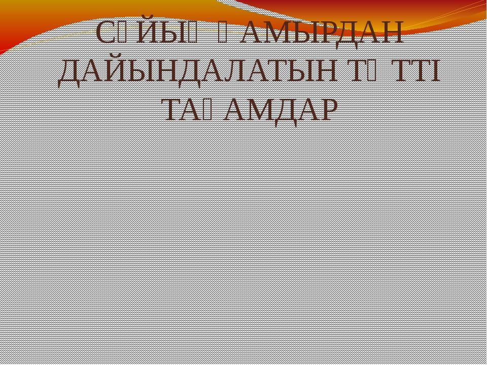 СҰЙЫҚ ҚАМЫРДАН ДАЙЫНДАЛАТЫН ТӘТТІ ТАҒАМДАР