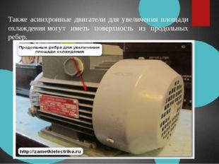 Также асинхронные двигатели для увеличения площади охлаждениямогут иметь пов
