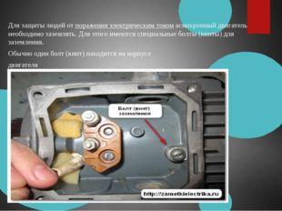 Для защиты людей отпоражения электрическим токомасинхронный двигатель необх