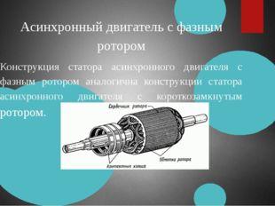 Асинхронный двигатель с фазным ротором Конструкция статора асинхронного двига