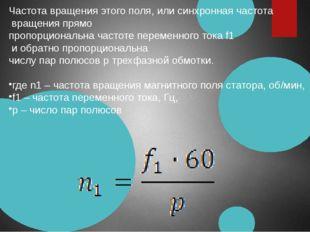 Частота вращения этого поля, или синхронная частота вращения прямо пропорцион