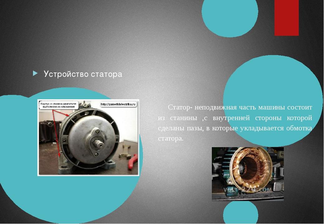 Устройство статора Статор- неподвижная часть машины состоит из станины ,с вн...