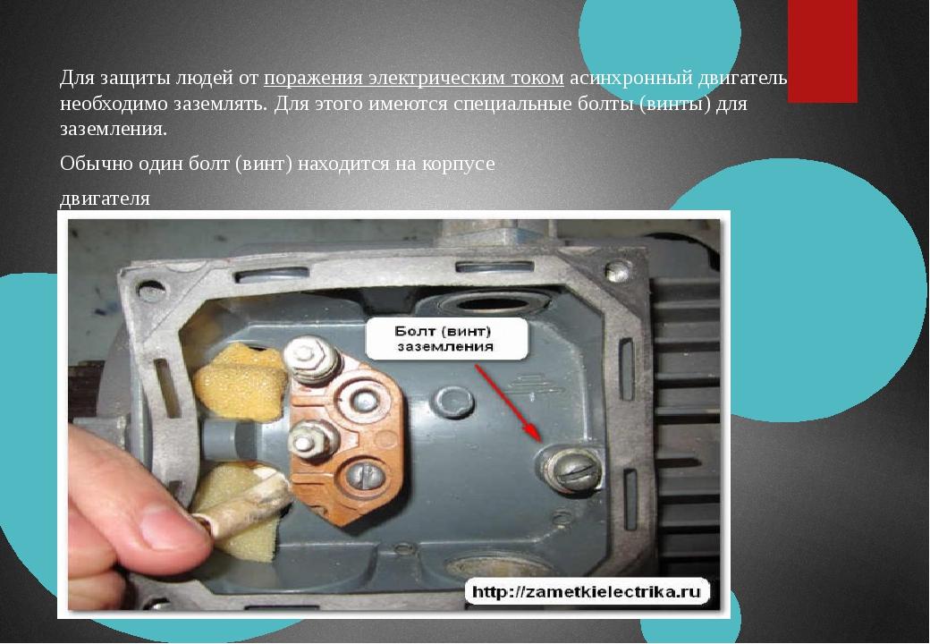 Для защиты людей отпоражения электрическим токомасинхронный двигатель необх...
