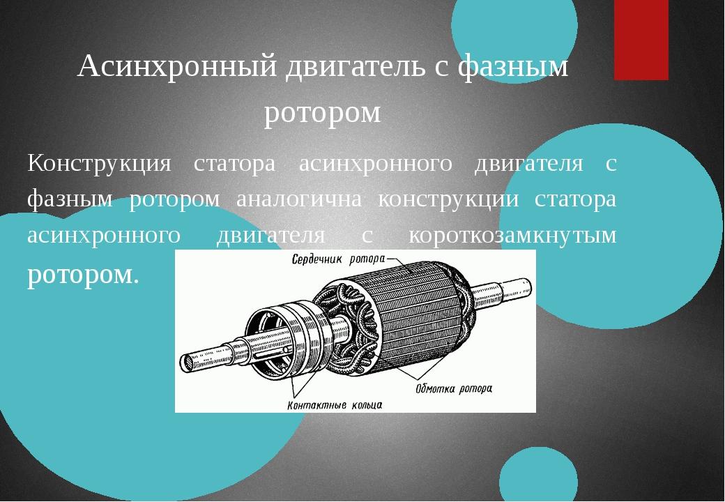 Асинхронный двигатель с фазным ротором Конструкция статора асинхронного двига...