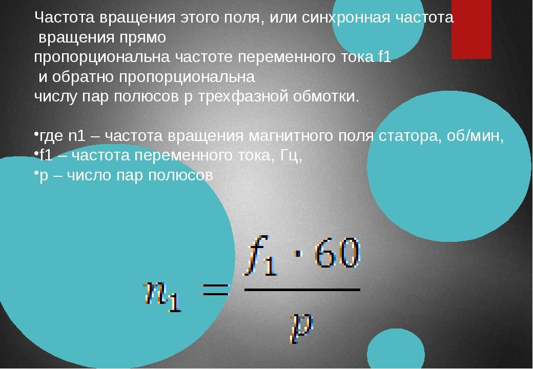 Частота вращения этого поля, или синхронная частота вращения прямо пропорцион...