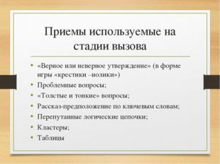 Приемы используемые на стадии вызова «Верное или неверное утверждение» (в фор