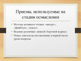 Приемы, используемые на стадии осмысления Методы активного чтения: «инсерт»,
