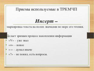 Приемы используемые в ТРКМЧП Инсерт – маркировка текста на полях значками по