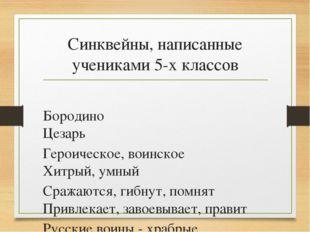 Синквейны, написанные учениками 5-х классов Бородино Цезарь Героическое, воин