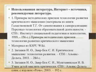 Использованная литература, Интернет – источники, рекомендуемая литература. 1.