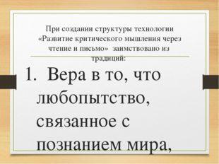 При создании структуры технологии «Развитие критического мышления через чтени
