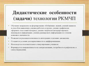 Дидактические особенности (задачи) технологии РКМЧП Обучение направлено на фо