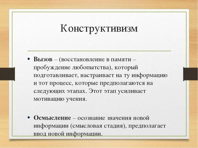 Конструктивизм Вызов – (восстановление в памяти – пробуждение любопытства), к...