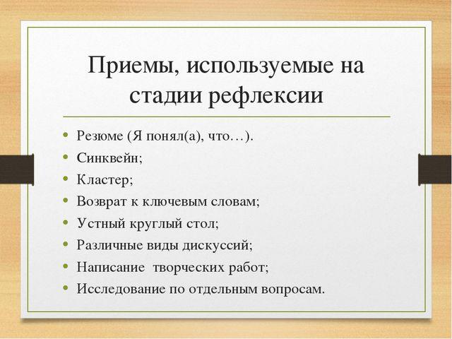 Приемы, используемые на стадии рефлексии Резюме (Я понял(а), что…). Синквейн;...