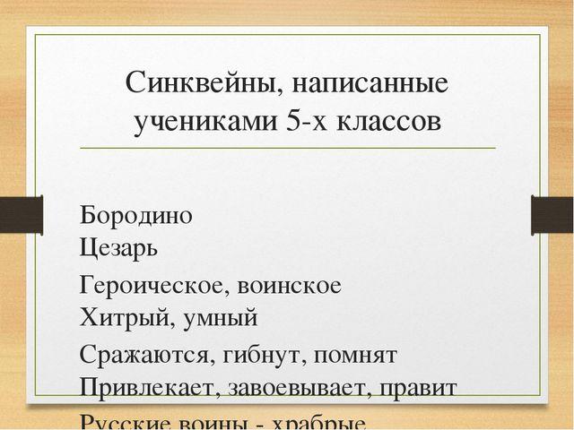 Синквейны, написанные учениками 5-х классов Бородино Цезарь Героическое, воин...