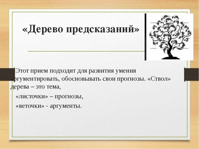 «Дерево предсказаний» Этот прием подходит для развития умения аргументировать...