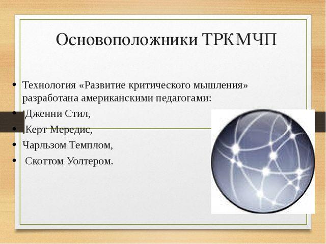 Основоположники ТРКМЧП Технология «Развитие критического мышления» разработан...