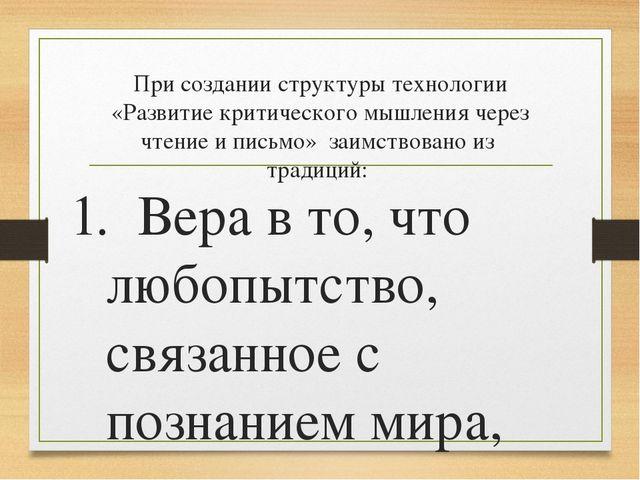 При создании структуры технологии «Развитие критического мышления через чтени...