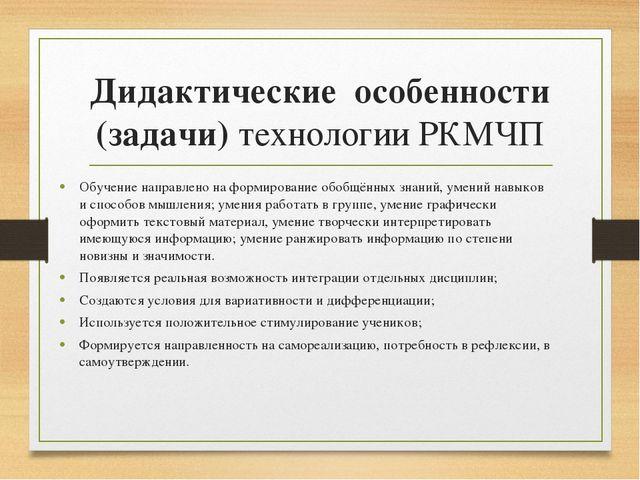 Дидактические особенности (задачи) технологии РКМЧП Обучение направлено на фо...