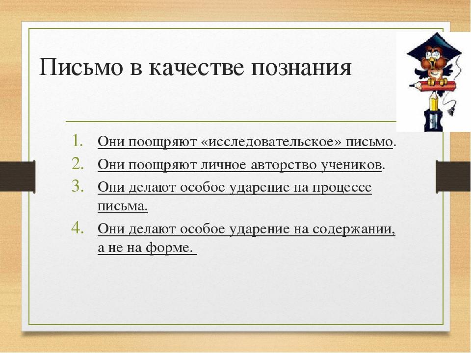 Письмо в качестве познания Они поощряют «исследовательское» письмо. Они поощр...