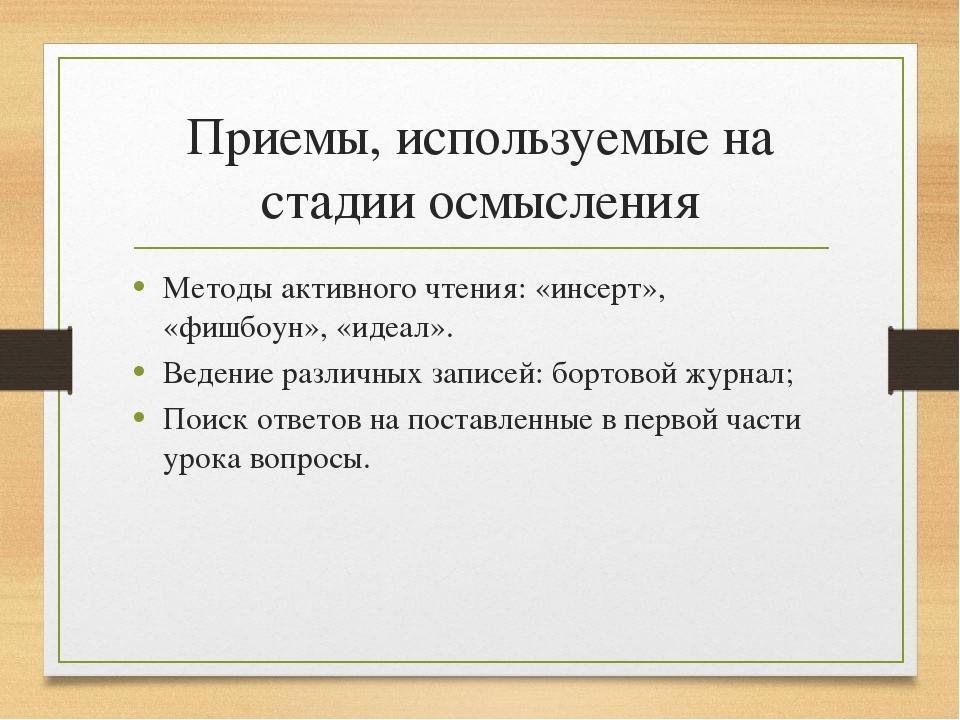 Приемы, используемые на стадии осмысления Методы активного чтения: «инсерт»,...