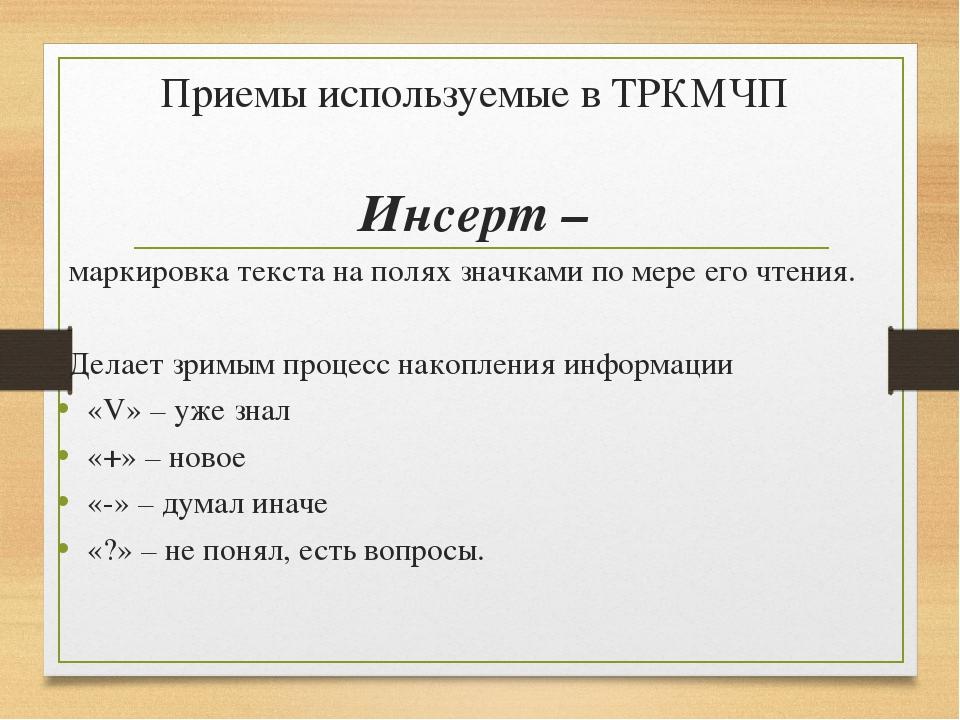 Приемы используемые в ТРКМЧП Инсерт – маркировка текста на полях значками по...