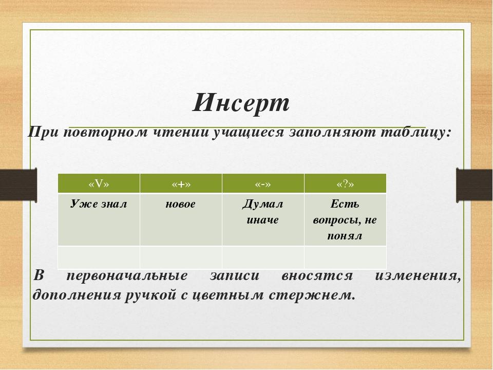 Инсерт При повторном чтении учащиеся заполняют таблицу: В первоначальные зап...