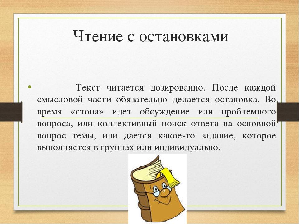 Чтение с остановками Текст читается дозированно. После каждой смысловой части...