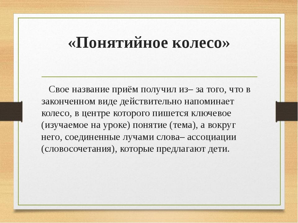 «Понятийное колесо» Свое название приём получил из– за того, что в законченно...