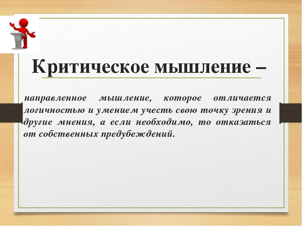 Критическое мышление – направленное мышление, которое отличается логичностью...