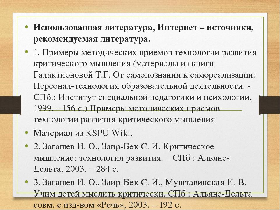 Использованная литература, Интернет – источники, рекомендуемая литература. 1....