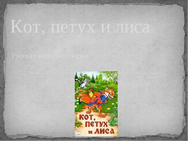 Русская народная сказка Кот, петух и лиса