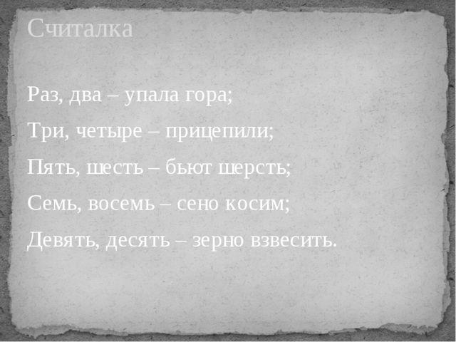 Раз, два – упала гора; Три, четыре – прицепили; Пять, шесть – бьют шерсть; Се...