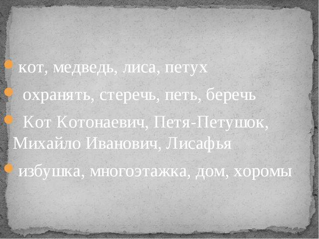 кот, медведь, лиса, петух охранять, стеречь, петь, беречь Кот Котонаевич, Пет...