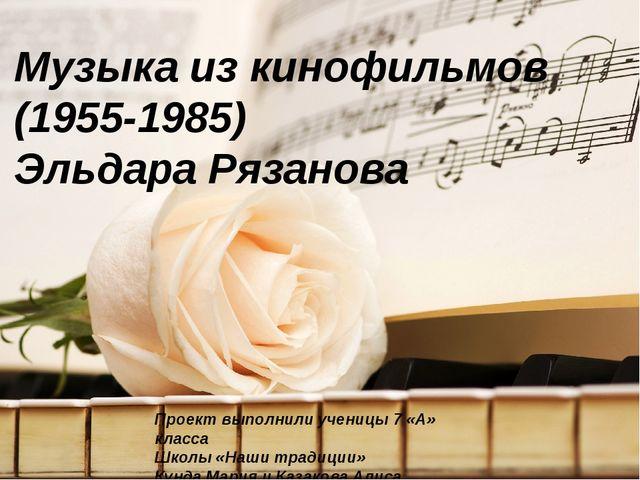 Музыка из кинофильмов (1955-1985) Эльдара Рязанова Проект выполнили ученицы...
