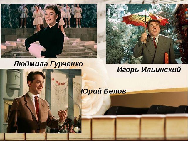 Людмила Гурченко Игорь Ильинский Юрий Белов