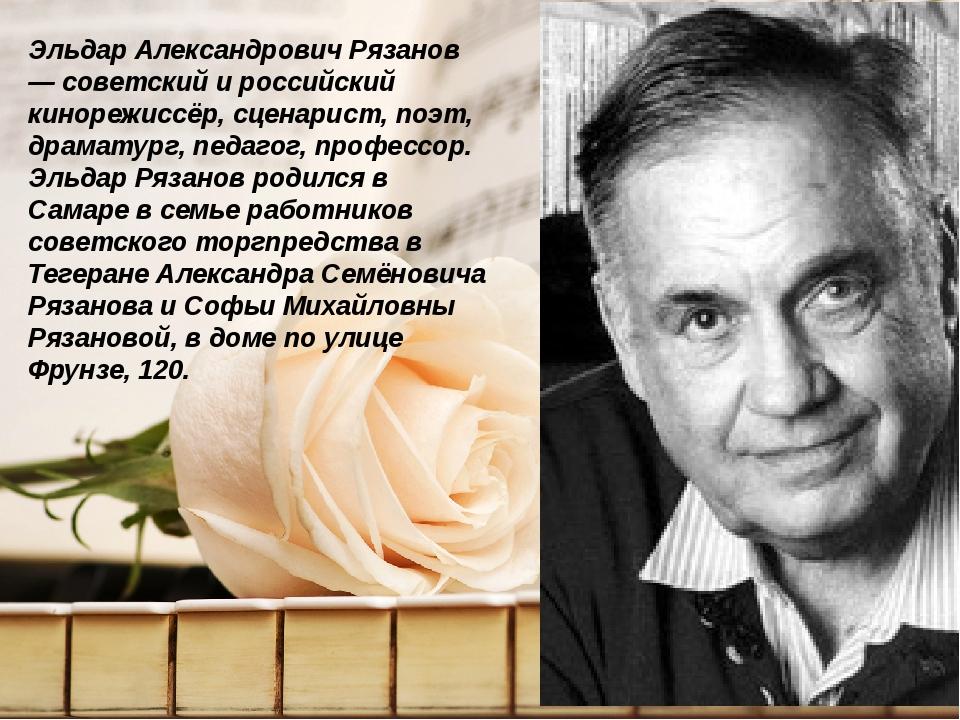 Эльдар Александрович Рязанов — советский и российский кинорежиссёр, сценарис...