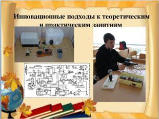 Инновационные подходы к теоретическим и практическим занятиям