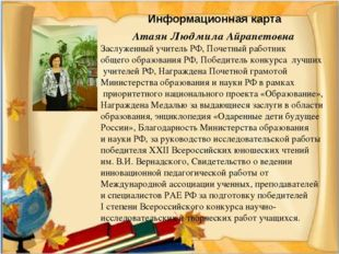 Атаян Людмила Айрапетовна Заслуженный учитель РФ, Почетный работник общего об
