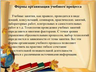 Формы организации учебного процесса Учебные занятия, как правило, проводятся