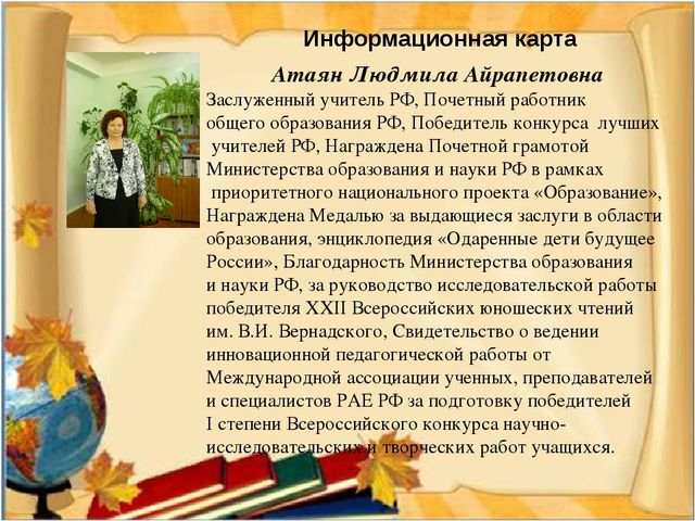 Атаян Людмила Айрапетовна Заслуженный учитель РФ, Почетный работник общего об...