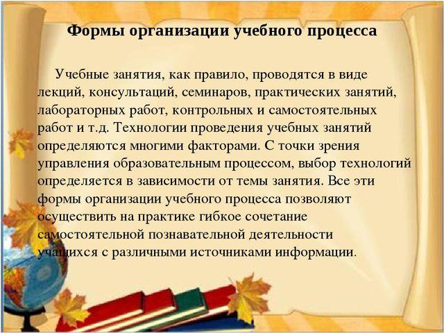 Формы организации учебного процесса Учебные занятия, как правило, проводятся...