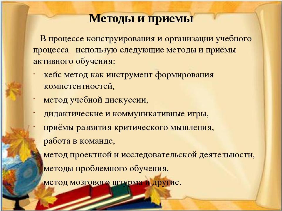 Методы и приемы В процессе конструирования и организации учебного процесса ис...
