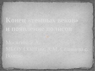 Мосягина Е.А. МБОУ СОШ им. А.М. Селищева с. Волово Конец «темных веков» и поя