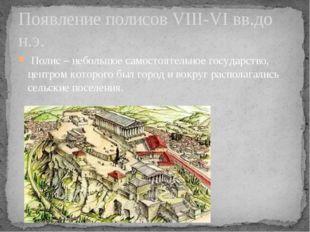 Полис – небольшое самостоятельное государство, центром которого был город и
