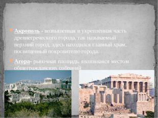 Акрополь - возвышенная и укреплённая часть древнегреческогогорода, так назыв