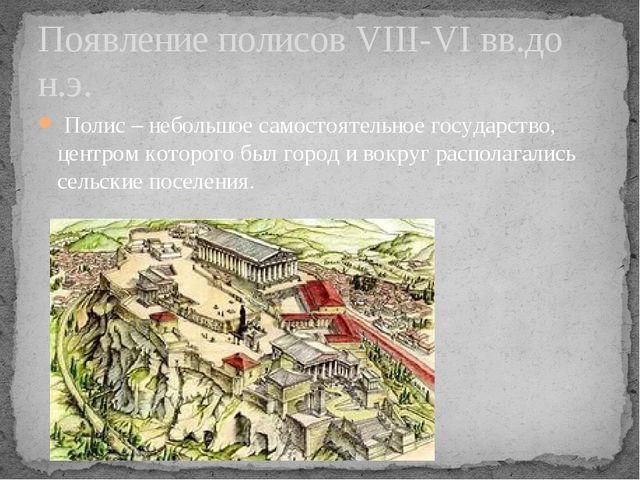 Полис – небольшое самостоятельное государство, центром которого был город и...