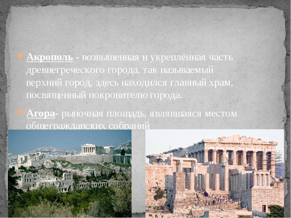 Акрополь - возвышенная и укреплённая часть древнегреческогогорода, так назыв...