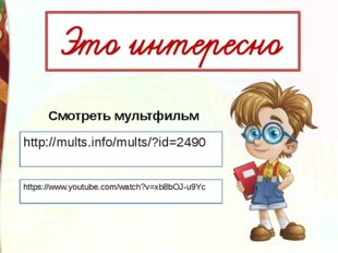 https://www.youtube.com/watch?v=xb8bOJ-u9Yc Смотреть мультфильм http://mults.